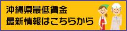 沖縄県最低賃金